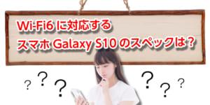 Wi-Fi6に対応するスマホGalaxy S10のスペックは?