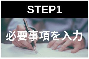 ドコモ光のWeb申し込みSTEP1