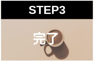ドコモ光のWeb申し込みSTEP3