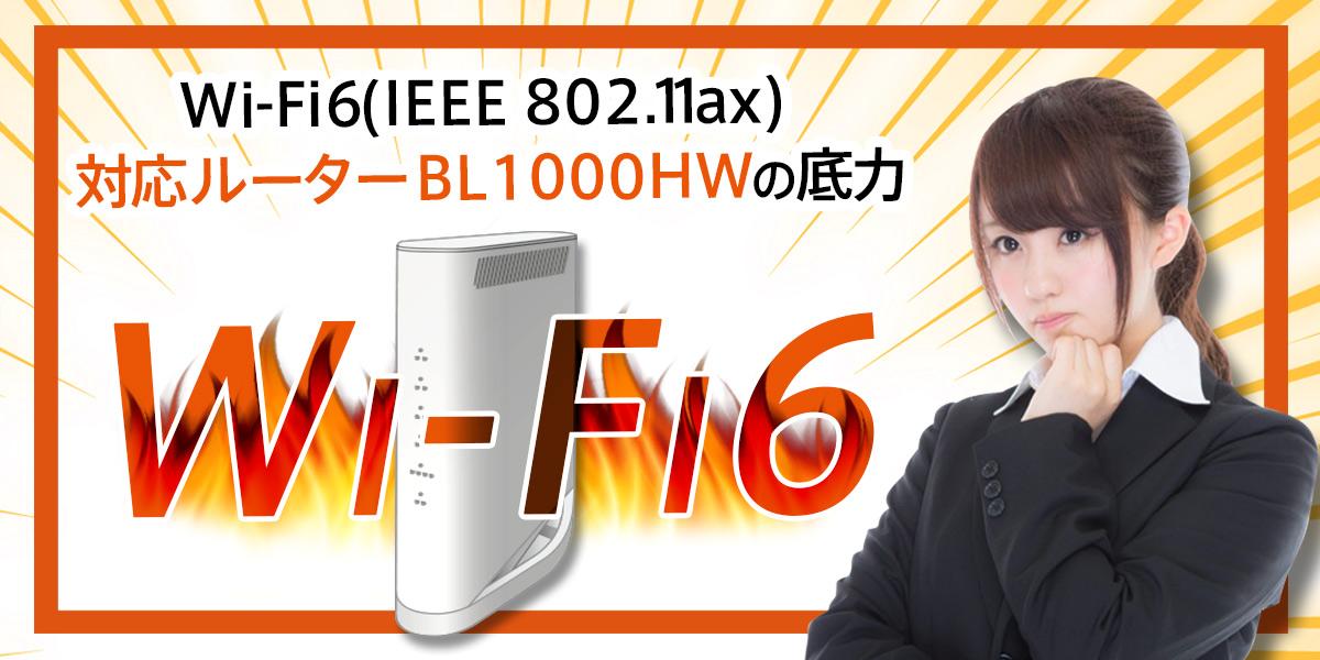 Wi-Fi6(IEEE 802.11ax) 対応ルーターBL1000HWの底力