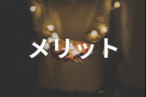 ドコモ光のTOPページ・メリットイメージ