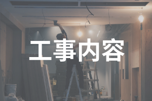 ドコモ光のTOPページ・工事画像イメージ