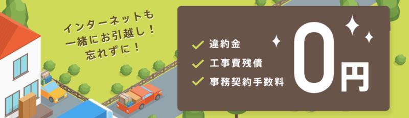 【出典】NURO光ご利用者向け移転特典