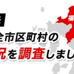【NURO光】福岡県全市区町村の対応状況を調査しました!