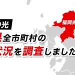 【NURO光】福岡県全市町村の対応状況を調査しました!福岡県でおすすめの光回線は!?