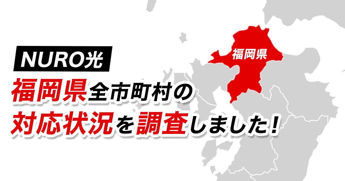 【NURO光】福岡県全市町村の対応状況を調査しました!