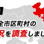 【NURO光】京都府全市町村の対応状況を調査しました!