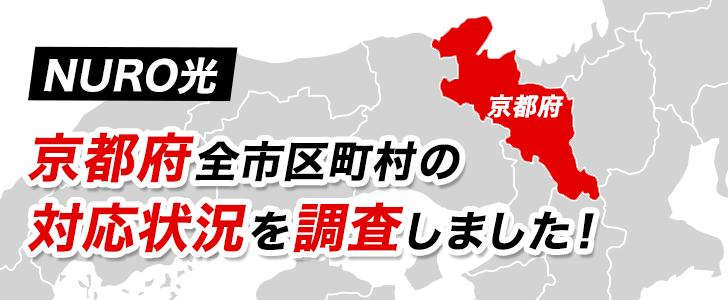 【NURO光】京都府全市区町村の対応状況を調査しました!