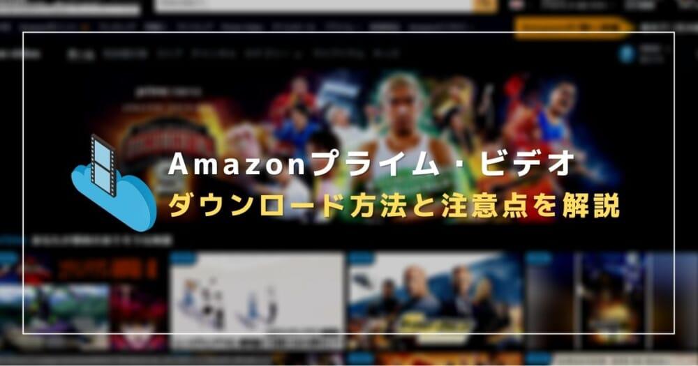 【Amazonプライム・ビデオ】ダウンロード方法と注意点を解説