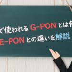 光回線で使われるG-PONとは何か!?GE-PONとの違いを解説
