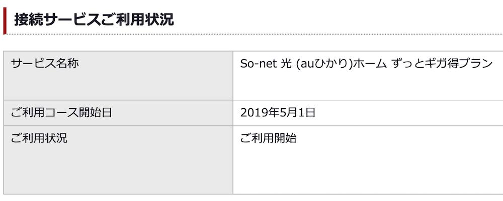 auひかり×So-netの契約月確認