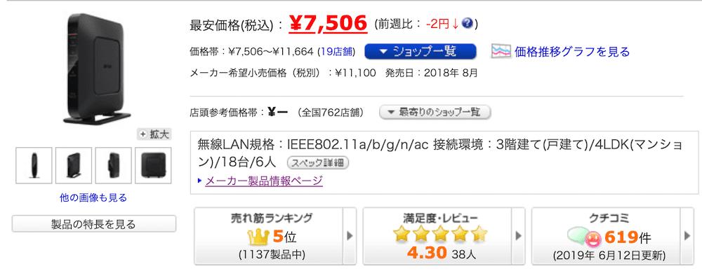 WSR−2533DHPLの価格com値段