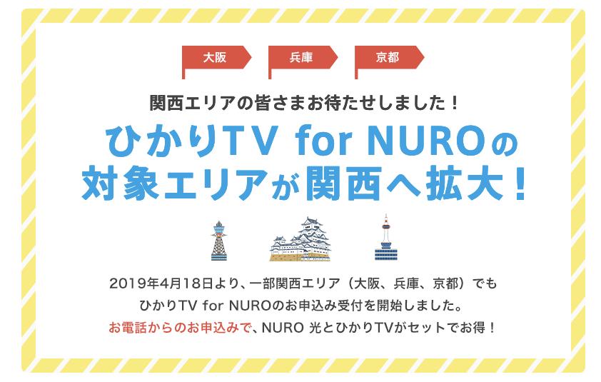 ひかりTV for NURO が大阪、兵庫、京都へとエリア拡大