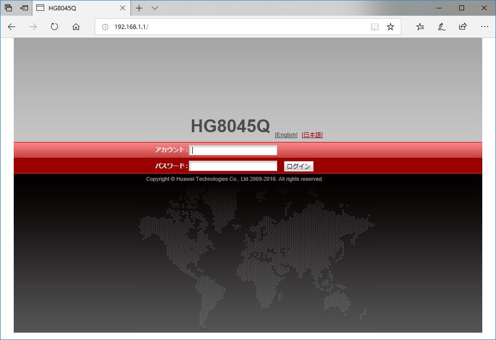 HG8045Q使用中「http://192.168.1.1/」にアクセスした場合のウィンドウ