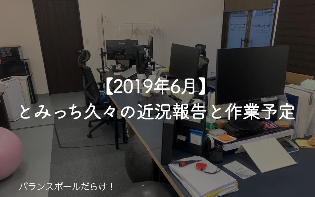 【2019年7月】とみっち久々の近況報告と作業予定