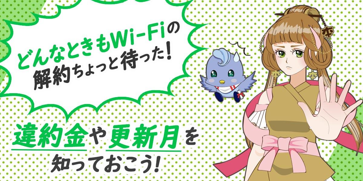 どんなときもWi-Fiの解約ちょっと待った!違約金や更新月を知っておこう