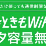 どんなときもWiFiに速度制限や利用停止の条件があるって知ってた?