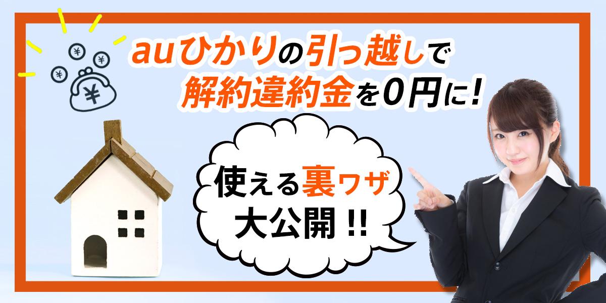 auひかりの引っ越しで解約違約金を0円に!使える裏ワザ大公開