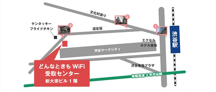 どんなときもWiFi受取センター渋谷店