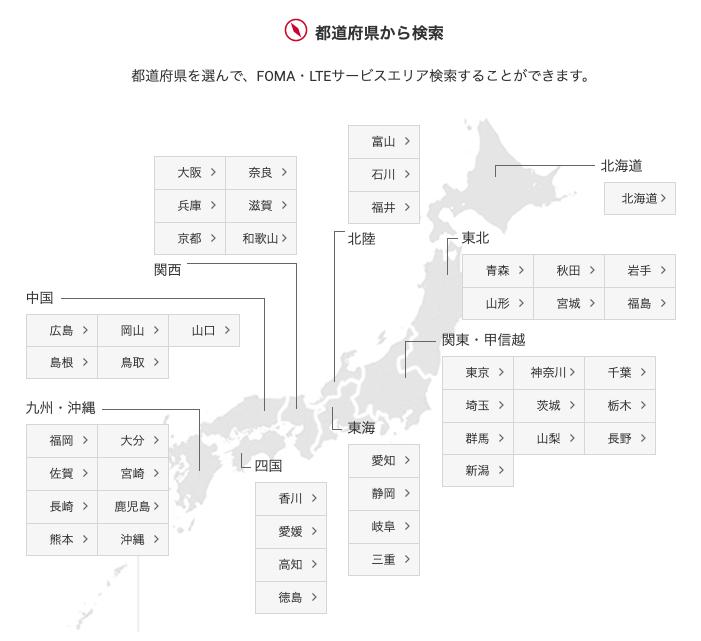 ドコモ通信エリア都道府県から検索