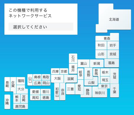 ソフトバンクのサービスエリア確認マップ