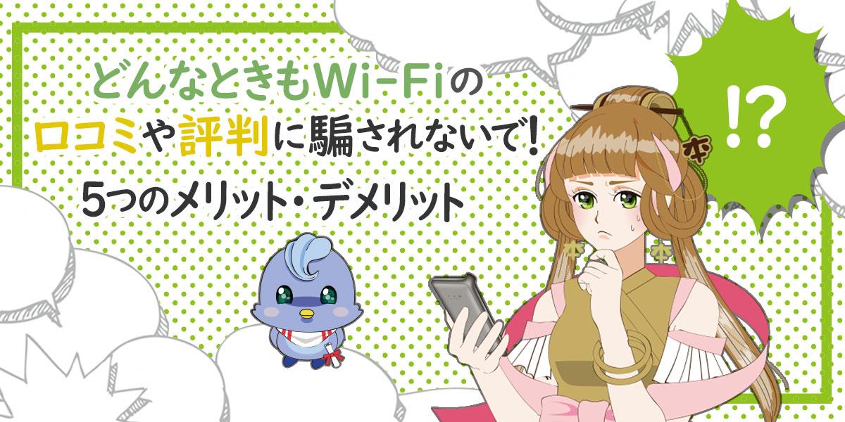 どんなときもWi-Fiの口コミや評判に騙されるな!5つのメリット・デメリット