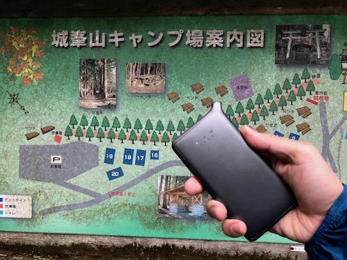 どんなときもWiFiが城峯山キャンプ場で使えた画像