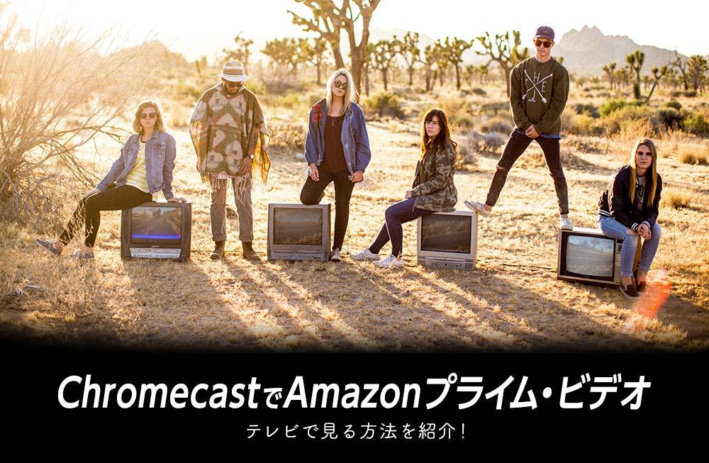 【歓喜】Google Chromecast(クロームキャスト)でAmazonプライムビデオが見られるようになったぞ!