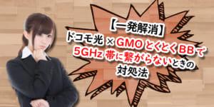 【一発解消】ドコモ光 × GMOとくとくBBで5GHz帯に繋がらないときの対処法