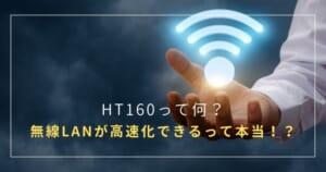 HT160って何?無線LANが高速化できるって本当!?
