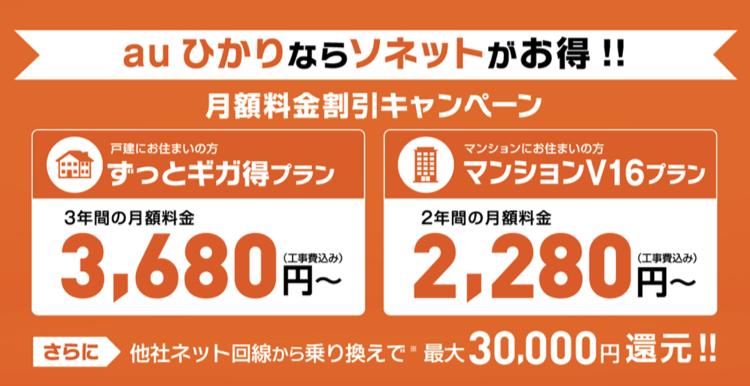 auひかり(So-net) - 月額料金割引キャンペーン