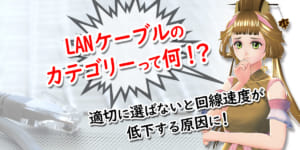 【2020年版】LANケーブルのカテゴリーって何!?適切に選ばないと回線速度が低下する原因に!