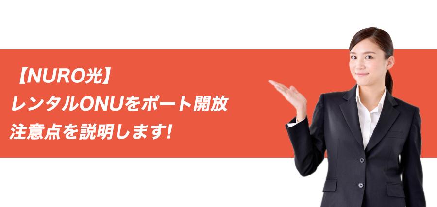 【NURO光】レンタルONUをポート開放する方法と注意点を説明します!