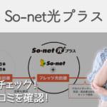 契約前にチェックすべき「So-net光プラス」の評判や口コミを確認!