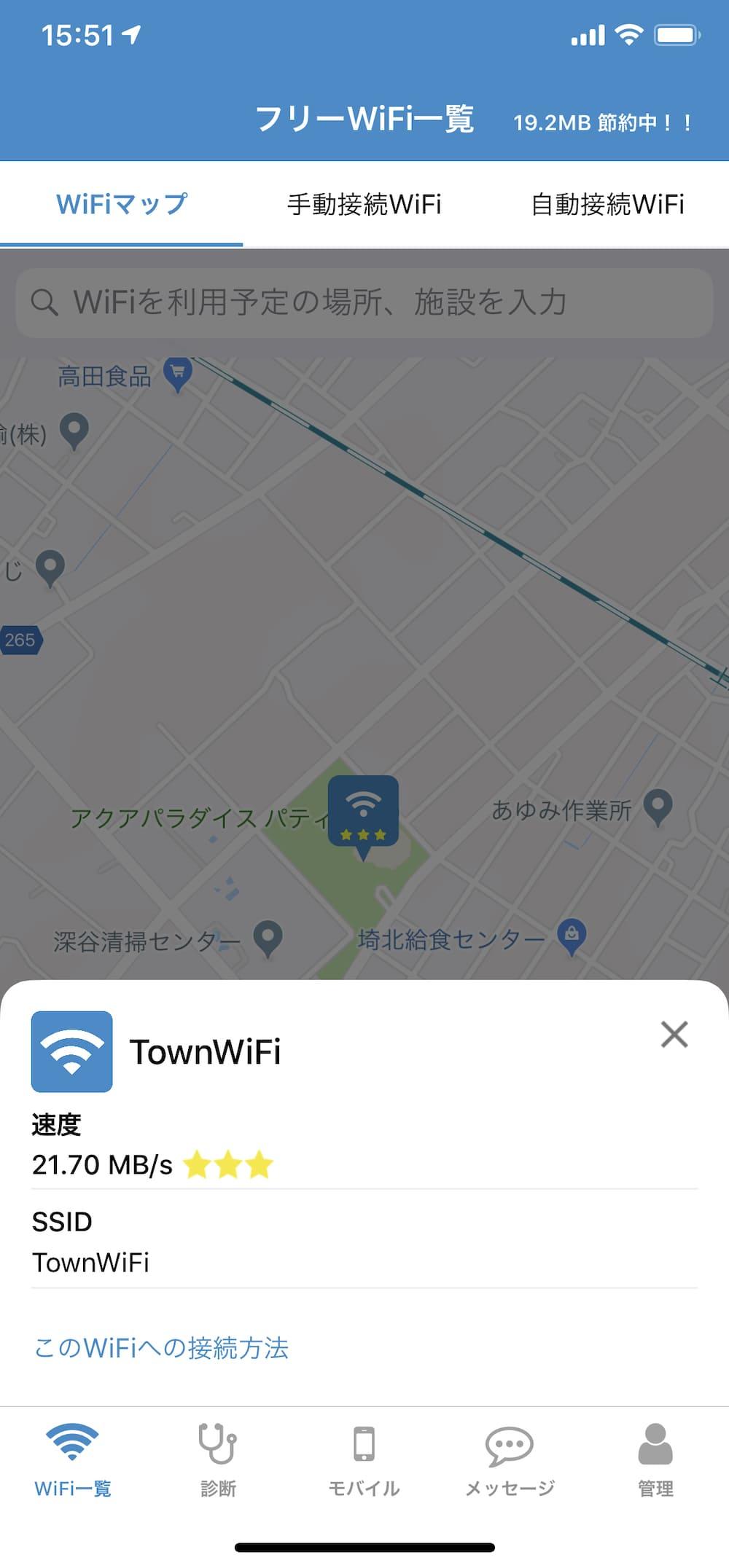 タウンWi-Fi利用のイメージ