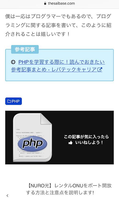 アドブロック適用後のWebページ