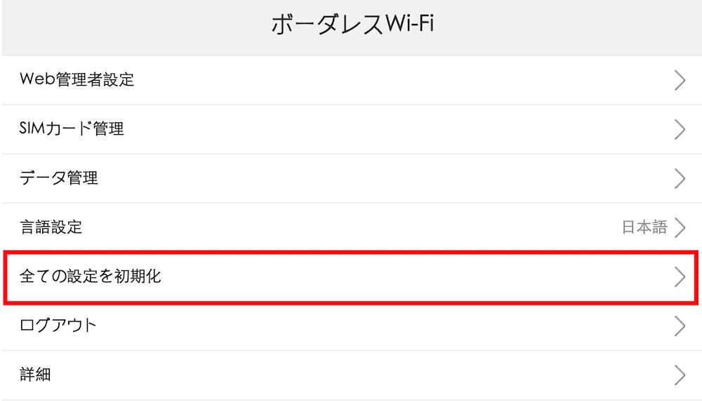 どんなときもWiFi管理画面
