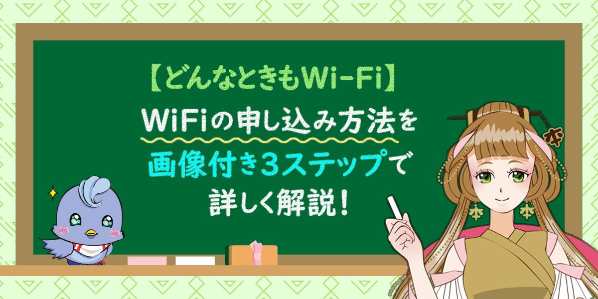 どんなときもWiFiの申し込み方法を画像付き3ステップで詳しく解説!