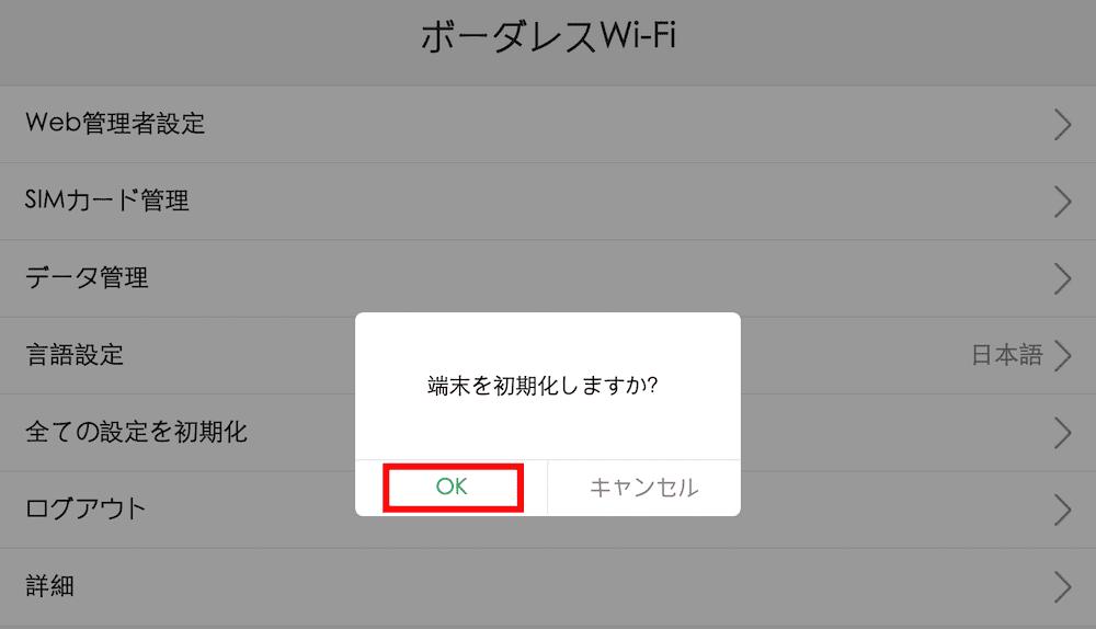 どんなときもWiFiを管理画面から初期化