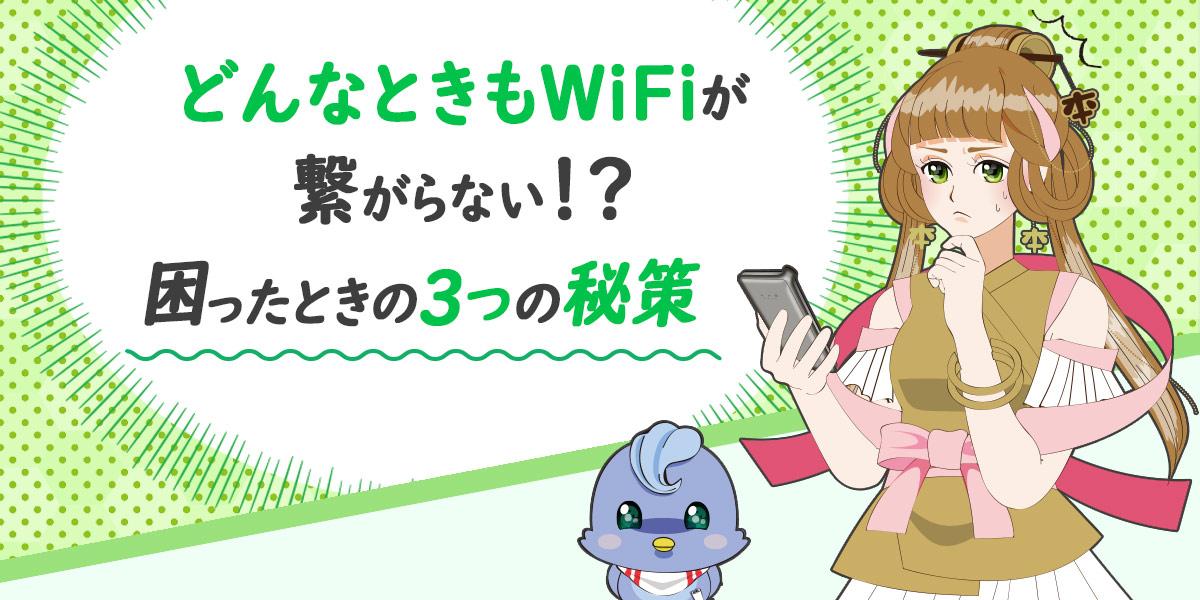 どんなときもWiFiが繋がらない!?困ったときの3つの秘策