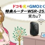 ドコモ光 × GMOとくとくBB特典ルーターWSR-2533DHP2の実力は?