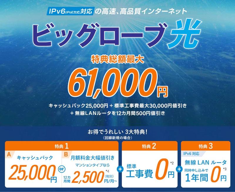 【ビッグローブ光】特典総額最大61,000円 特典実施中