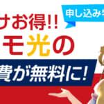 【2020年9月】ドコモ光が工事費無料特典を実施中!