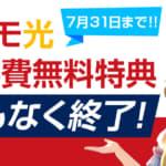 【特別企画】ドコモ光が工事費無料キャンペーン!今だけおトクに申し込み