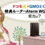 ドコモ光 × GMOとくとくBB特典ルーターAterm WG2600HS(NEC)の実力は?