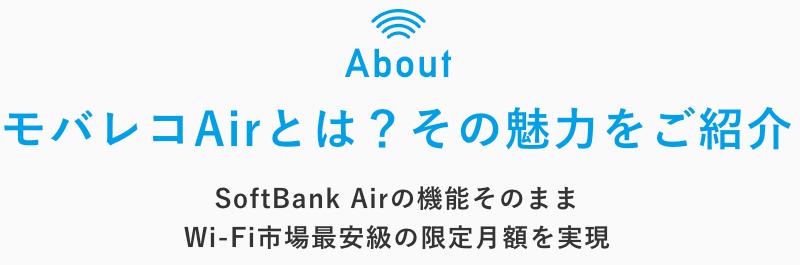モバレコAirはソフトバンクエアーと同じ製品