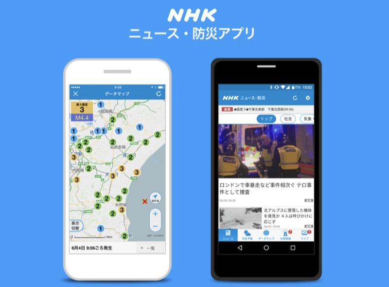 NHKニュース・防災アプリ