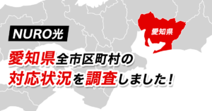 【NURO光】愛知県全市区町村の対応状況を調査しました!愛知県でおすすめの光回線は!?