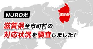 【NURO光】滋賀県全市町村の対応状況を調査しました!滋賀県でおすすめの光回線は!?