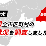 【NURO光】静岡県全市町村の対応状況を調査しました!静岡県でおすすめの光回線は!?